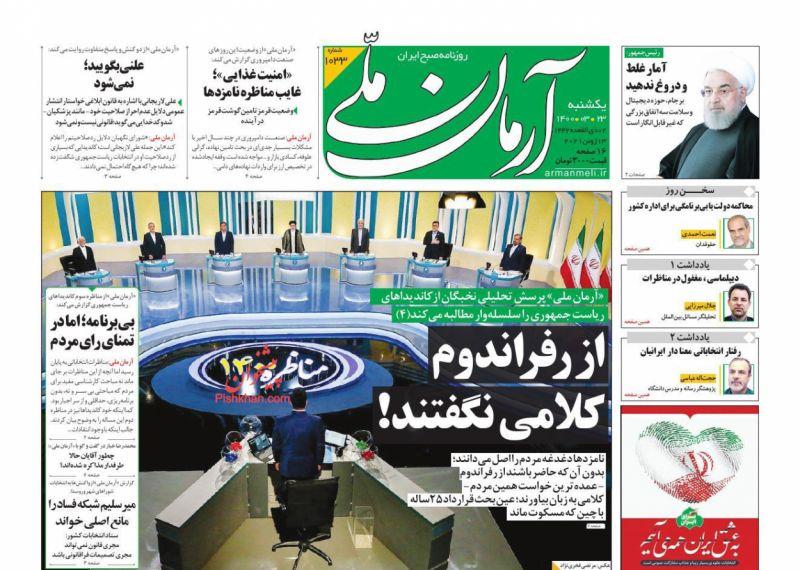 عناوین اخبار روزنامه آرمان ملی در روز یکشنبه ۲۳ خرداد