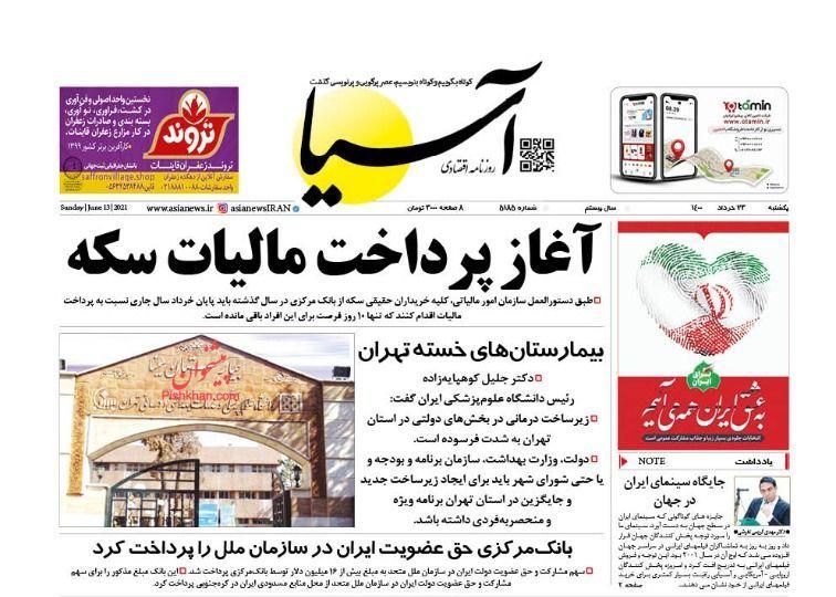 عناوین اخبار روزنامه آسیا در روز یکشنبه ۲۳ خرداد