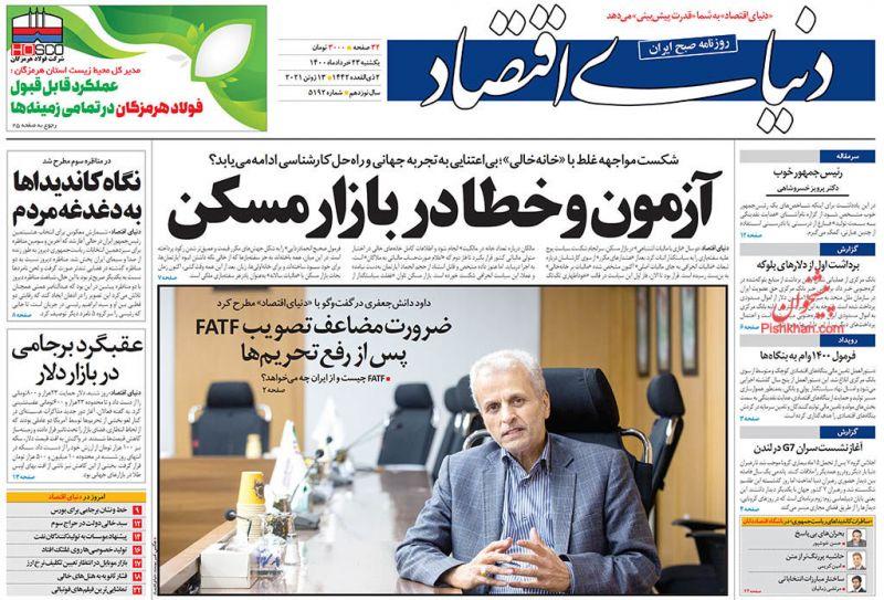 عناوین اخبار روزنامه دنیای اقتصاد در روز یکشنبه ۲۳ خرداد