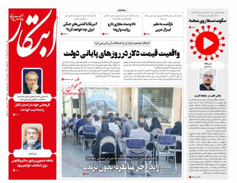 عناوین اخبار روزنامه ابتکار در روز یکشنبه ۲۳ خرداد
