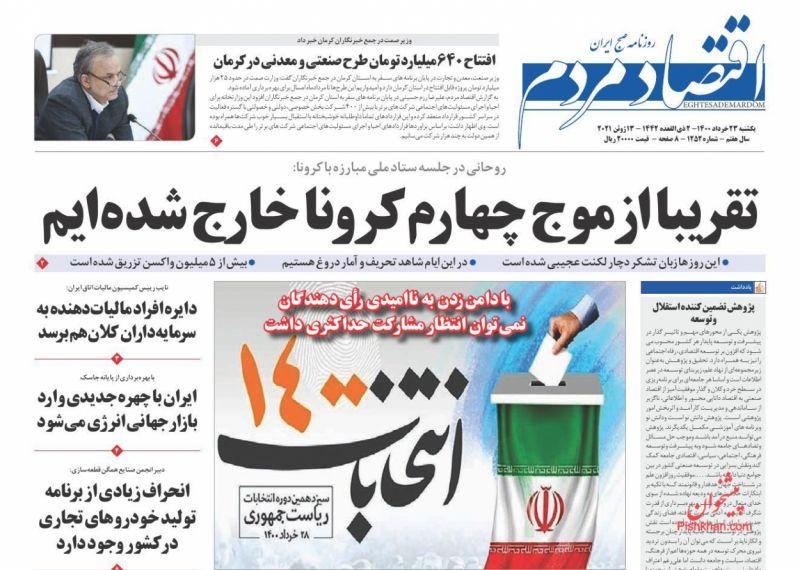 عناوین اخبار روزنامه اقتصاد مردم در روز یکشنبه ۲۳ خرداد