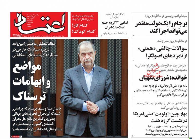 عناوین اخبار روزنامه اعتماد در روز یکشنبه ۲۳ خرداد