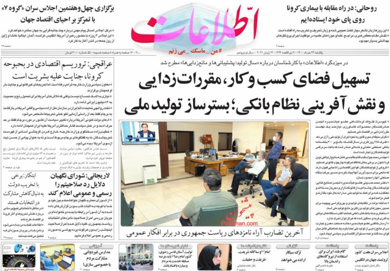 عناوین اخبار روزنامه اطلاعات در روز یکشنبه ۲۳ خرداد