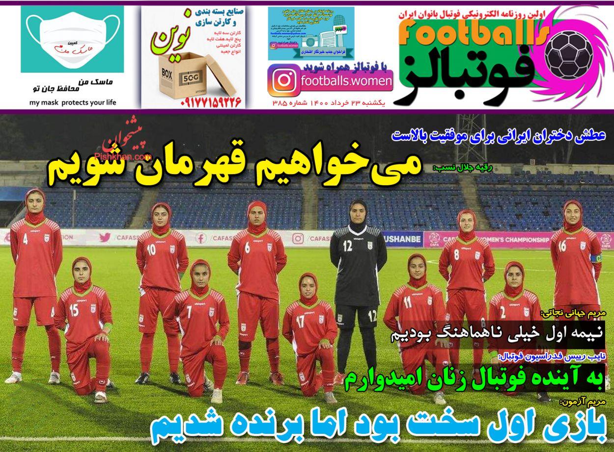 عناوین اخبار روزنامه فوتبالز در روز یکشنبه ۲۳ خرداد