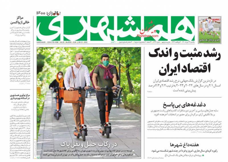عناوین اخبار روزنامه همشهری در روز یکشنبه ۲۳ خرداد
