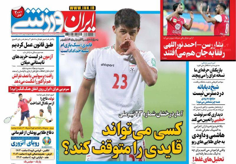 عناوین اخبار روزنامه ایران ورزشی در روز یکشنبه ۲۳ خرداد