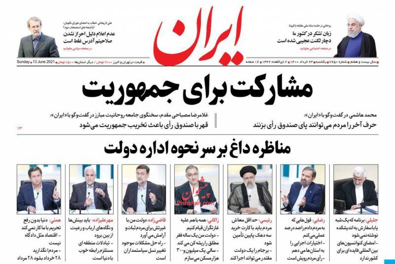 عناوین اخبار روزنامه ایران در روز یکشنبه ۲۳ خرداد