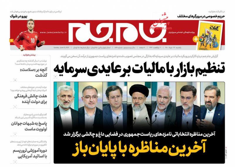 عناوین اخبار روزنامه جام جم در روز یکشنبه ۲۳ خرداد