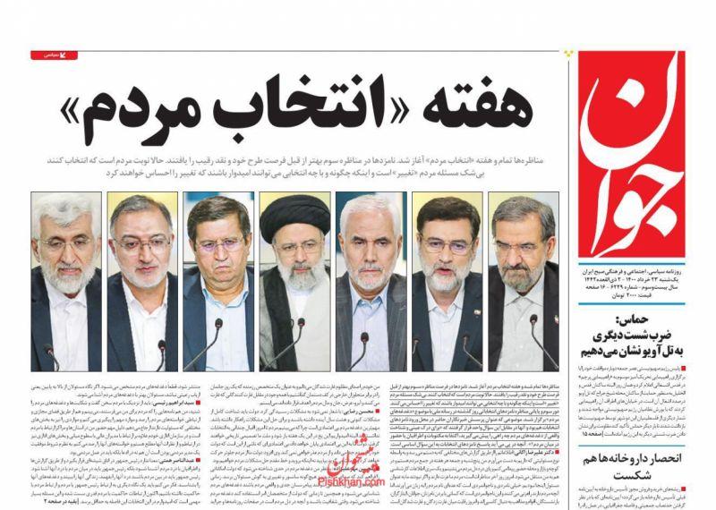 عناوین اخبار روزنامه جوان در روز یکشنبه ۲۳ خرداد