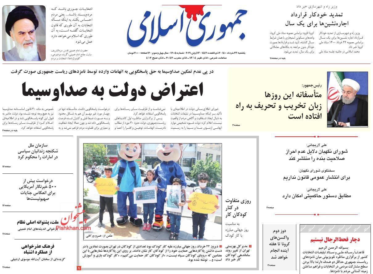 عناوین اخبار روزنامه جمهوری اسلامی در روز یکشنبه ۲۳ خرداد