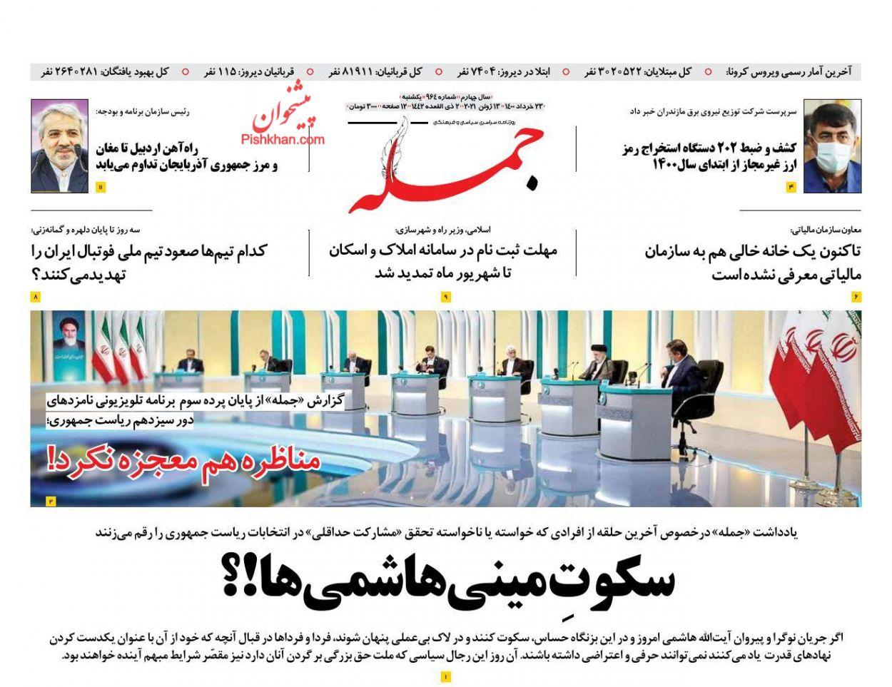 عناوین اخبار روزنامه جمله در روز یکشنبه ۲۳ خرداد