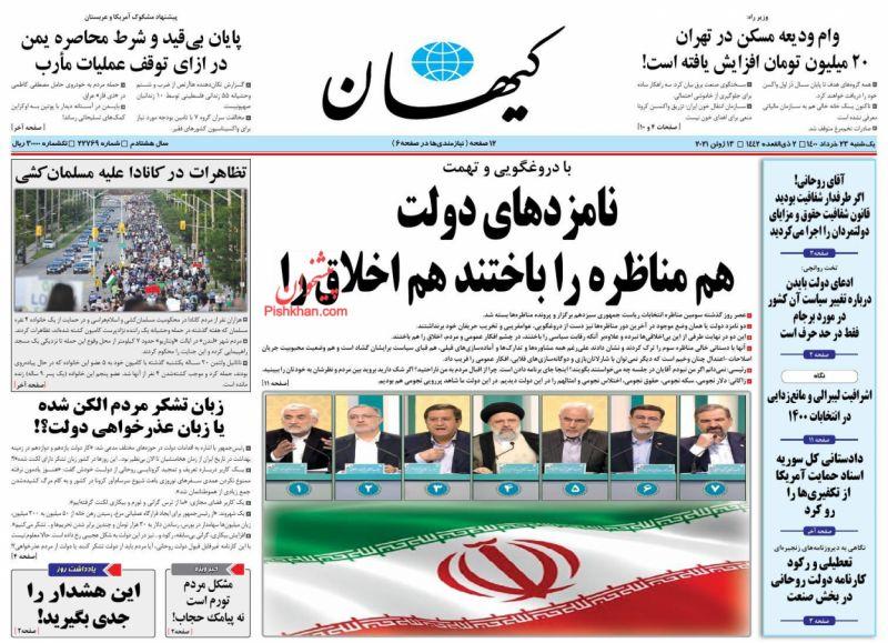 عناوین اخبار روزنامه کيهان در روز یکشنبه ۲۳ خرداد