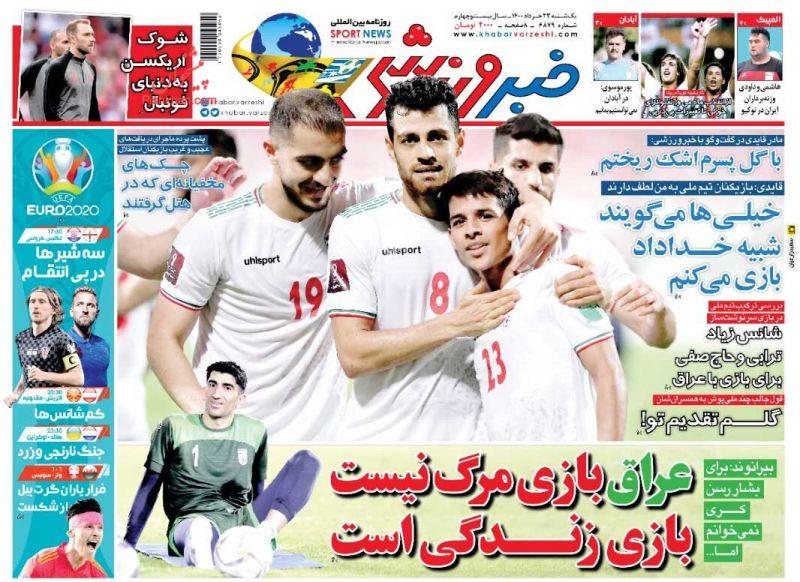 عناوین اخبار روزنامه خبر ورزشی در روز یکشنبه ۲۳ خرداد