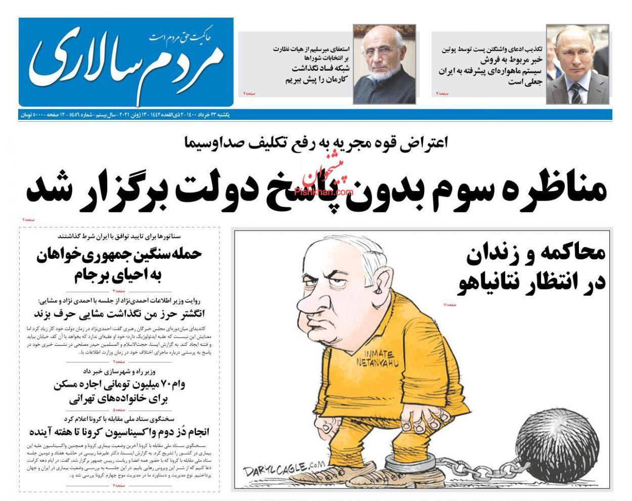 عناوین اخبار روزنامه مردم سالاری در روز یکشنبه ۲۳ خرداد