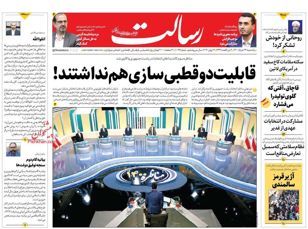 عناوین اخبار روزنامه رسالت در روز یکشنبه ۲۳ خرداد