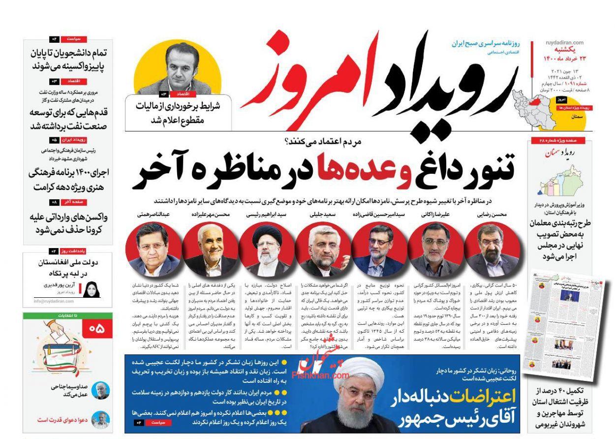 عناوین اخبار روزنامه رویداد امروز در روز یکشنبه ۲۳ خرداد