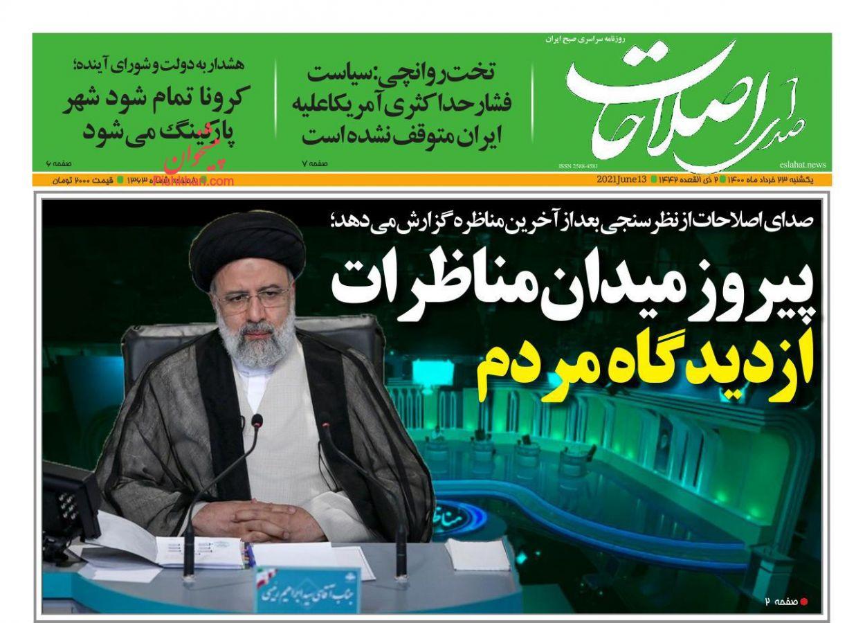 عناوین اخبار روزنامه صدای اصلاحات در روز یکشنبه ۲۳ خرداد