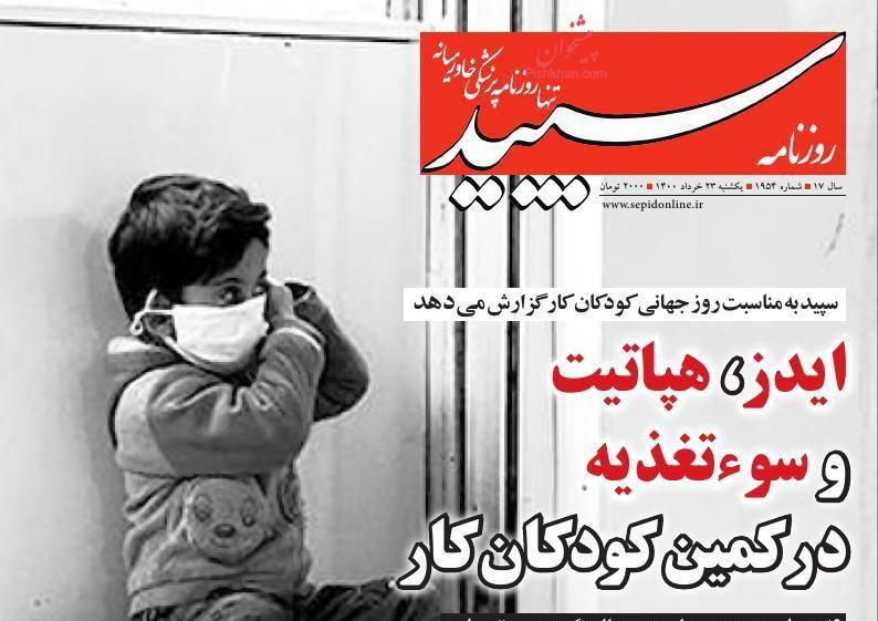 عناوین اخبار روزنامه سپید در روز یکشنبه ۲۳ خرداد