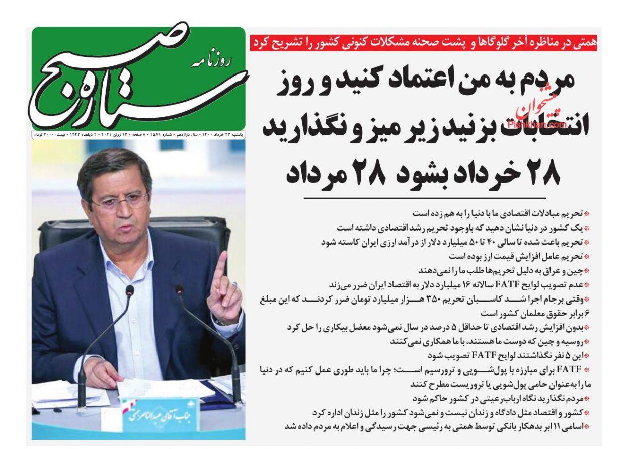 عناوین اخبار روزنامه ستاره صبح در روز یکشنبه ۲۳ خرداد