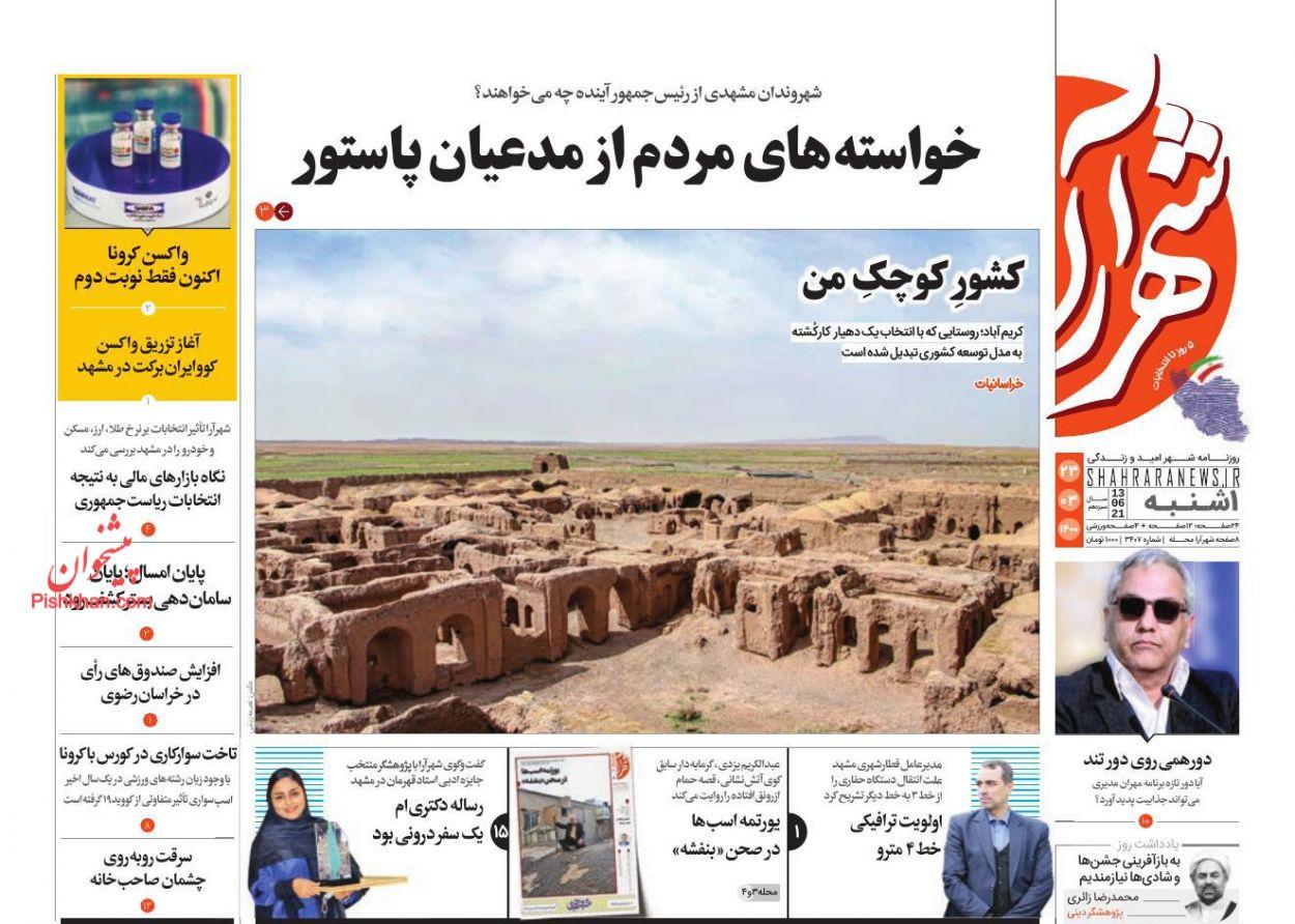 عناوین اخبار روزنامه شهرآرا در روز یکشنبه ۲۳ خرداد