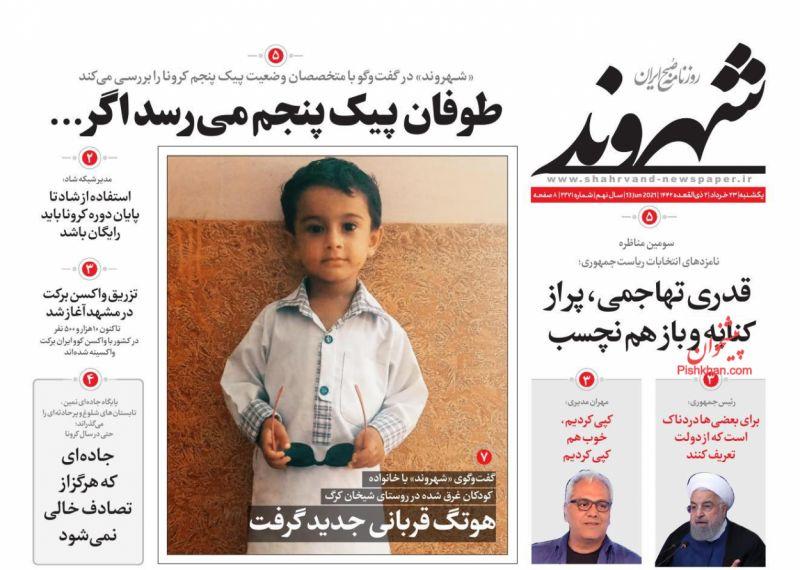 عناوین اخبار روزنامه شهروند در روز یکشنبه ۲۳ خرداد