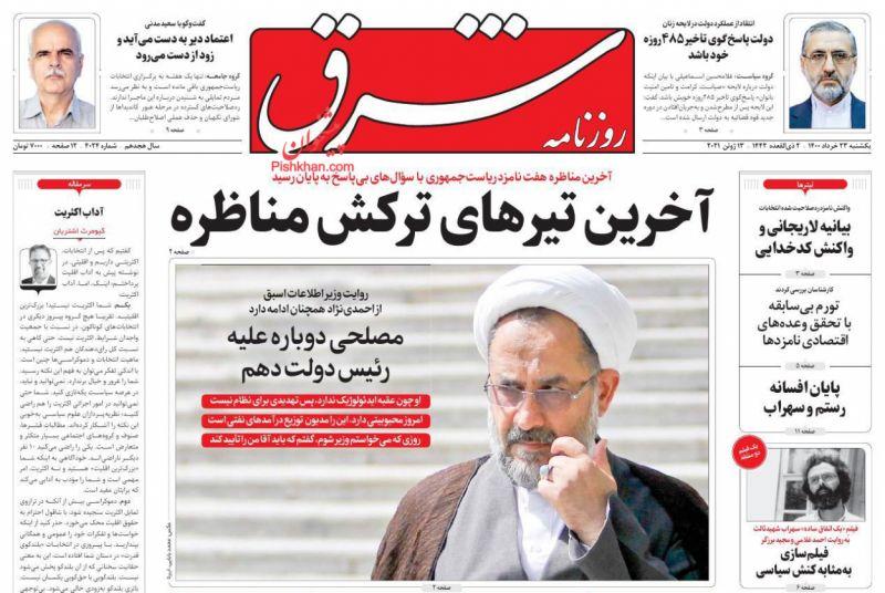 عناوین اخبار روزنامه شرق در روز یکشنبه ۲۳ خرداد