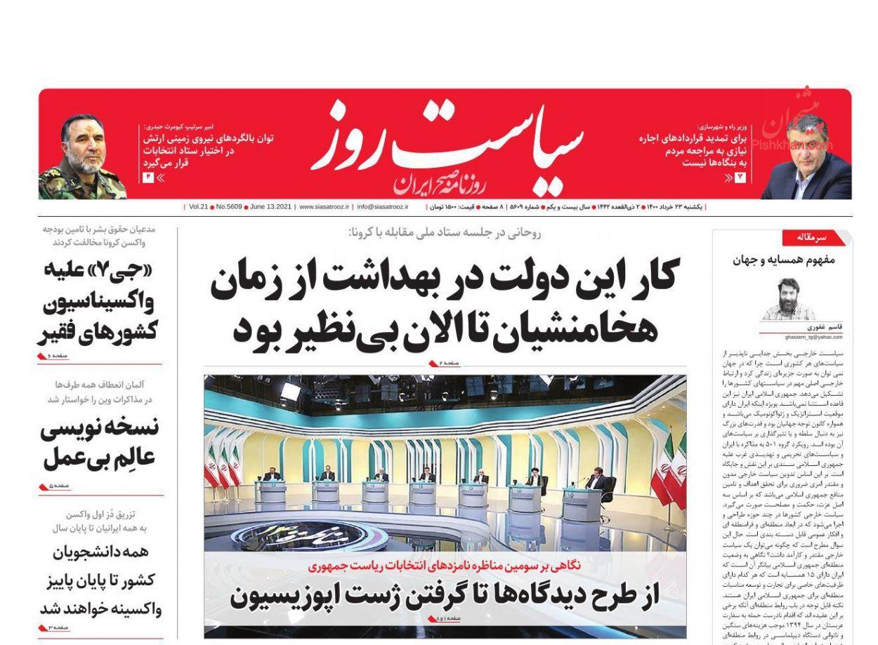 عناوین اخبار روزنامه سیاست روز در روز یکشنبه ۲۳ خرداد