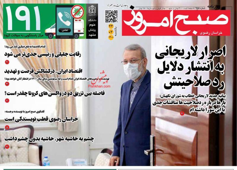 عناوین اخبار روزنامه صبح امروز در روز یکشنبه ۲۳ خرداد