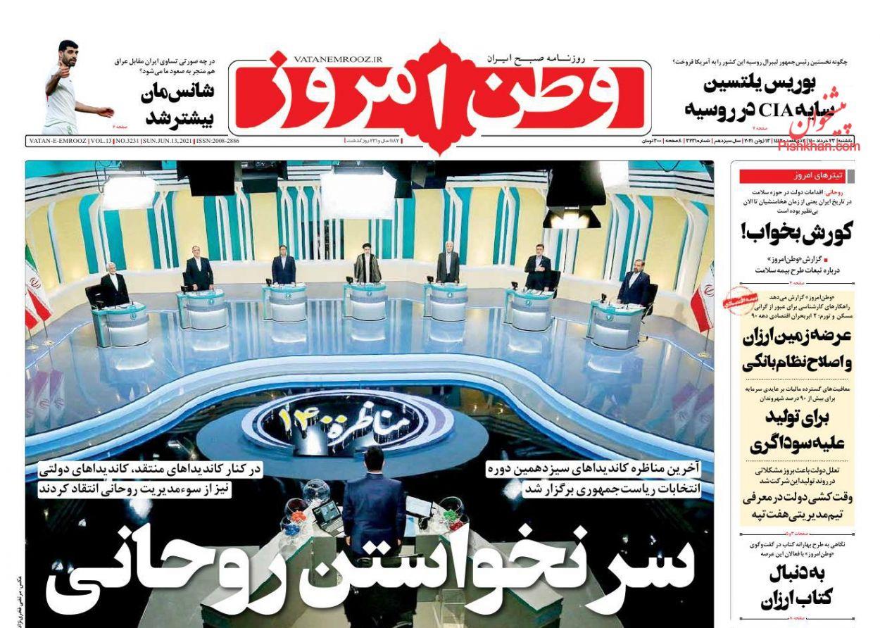 عناوین اخبار روزنامه وطن امروز در روز یکشنبه ۲۳ خرداد