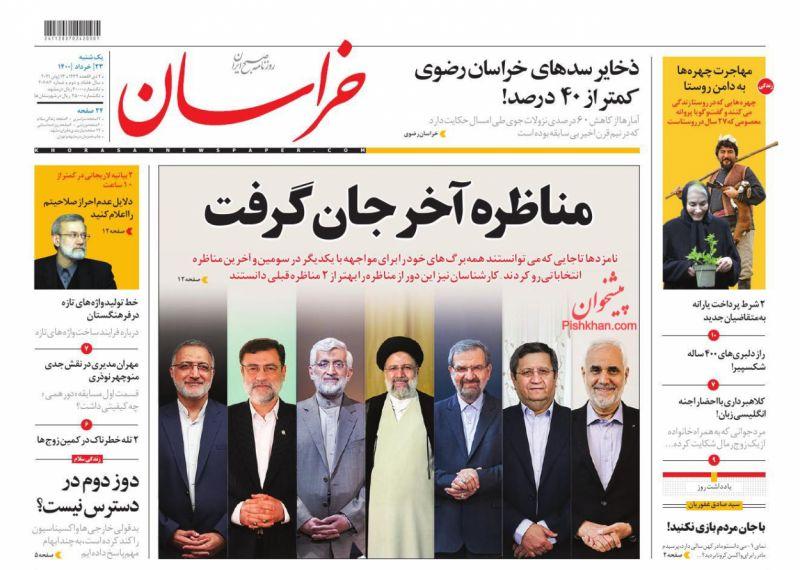 عناوین اخبار روزنامه خراسان در روز یکشنبه ۲۳ خرداد