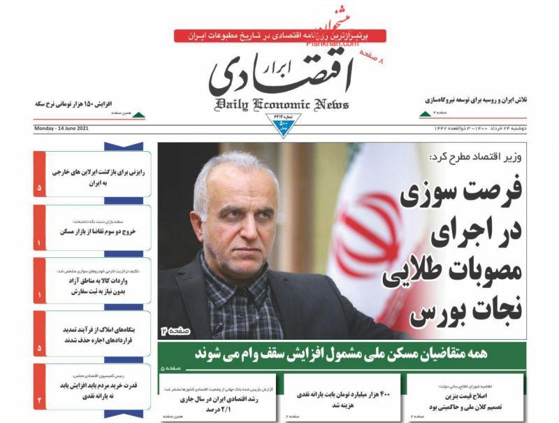 عناوین اخبار روزنامه ابرار اقتصادی در روز دوشنبه ۲۴ خرداد