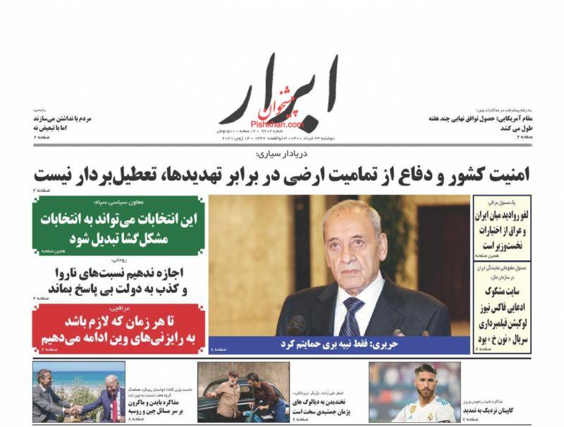 عناوین اخبار روزنامه ابرار در روز دوشنبه ۲۴ خرداد