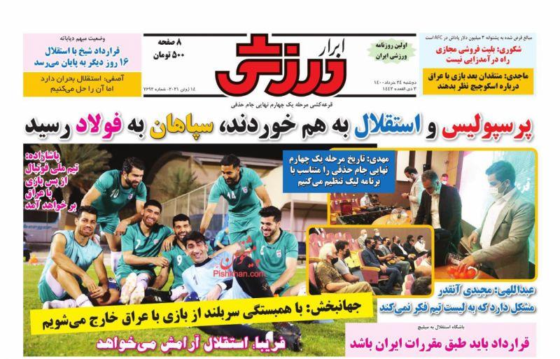 عناوین اخبار روزنامه ابرار ورزشى در روز دوشنبه ۲۴ خرداد