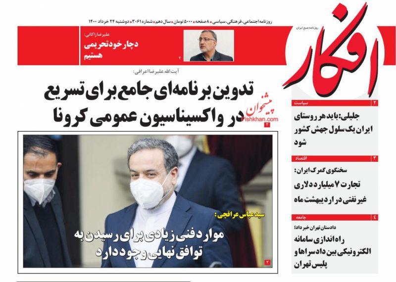 عناوین اخبار روزنامه افکار در روز دوشنبه ۲۴ خرداد