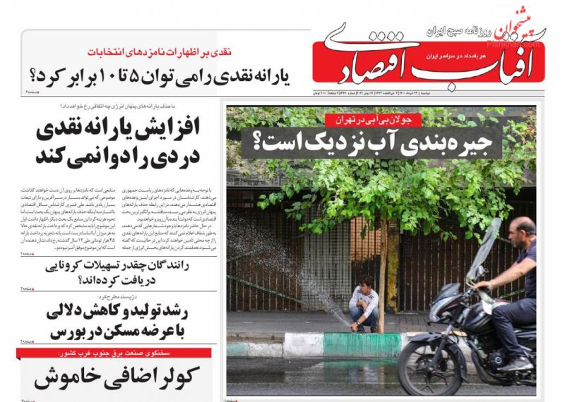 عناوین اخبار روزنامه آفتاب اقتصادی در روز دوشنبه ۲۴ خرداد