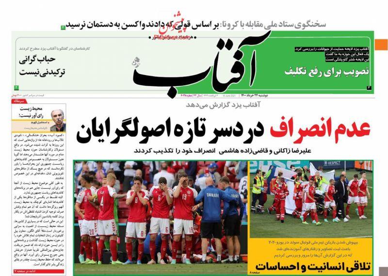عناوین اخبار روزنامه آفتاب یزد در روز دوشنبه ۲۴ خرداد