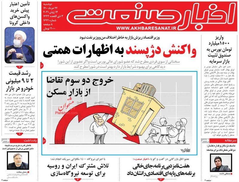 عناوین اخبار روزنامه اخبار صنعت در روز دوشنبه ۲۴ خرداد