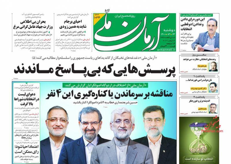 عناوین اخبار روزنامه آرمان ملی در روز دوشنبه ۲۴ خرداد
