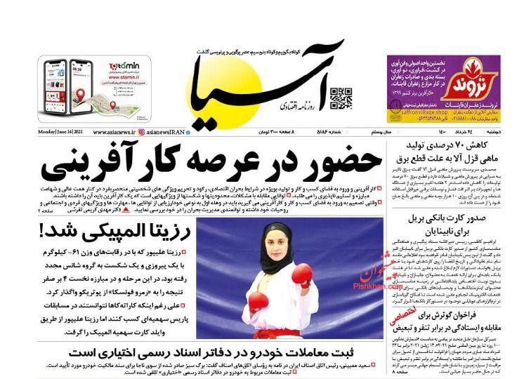 عناوین اخبار روزنامه آسیا در روز دوشنبه ۲۴ خرداد