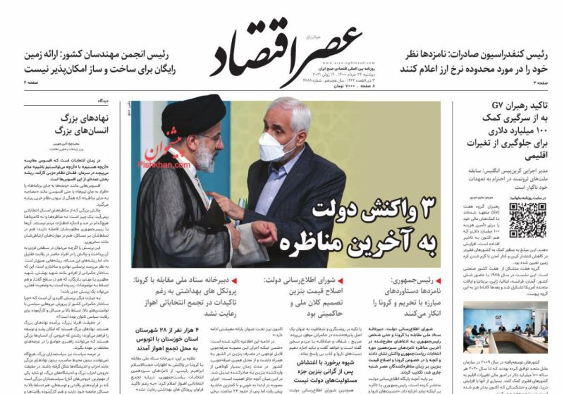عناوین اخبار روزنامه عصر اقتصاد در روز دوشنبه ۲۴ خرداد