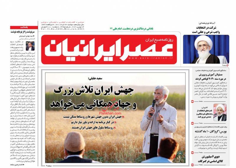 عناوین اخبار روزنامه عصر ایرانیان در روز دوشنبه ۲۴ خرداد