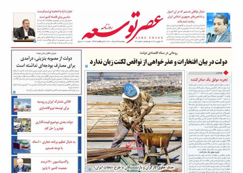 عناوین اخبار روزنامه عصر توسعه در روز دوشنبه ۲۴ خرداد