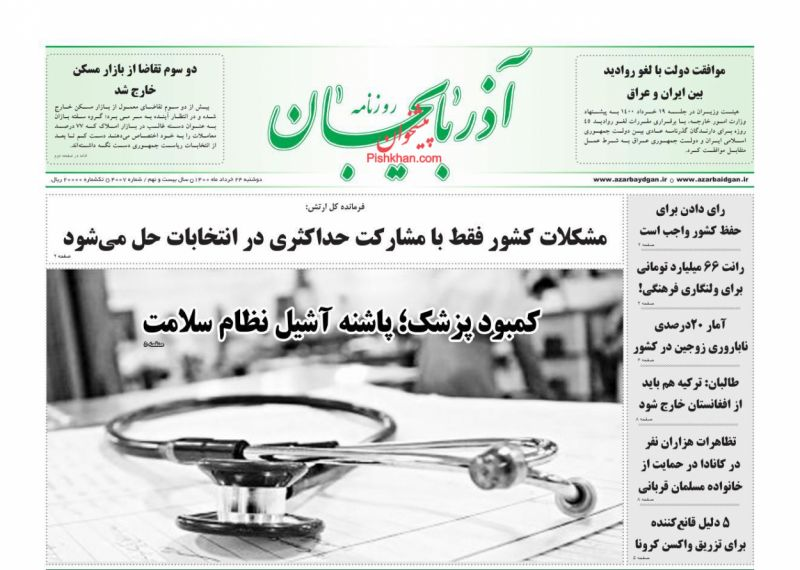 عناوین اخبار روزنامه آذربایجان در روز دوشنبه ۲۴ خرداد