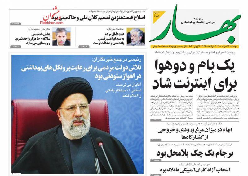عناوین اخبار روزنامه بهار در روز دوشنبه ۲۴ خرداد