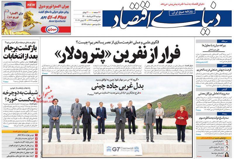عناوین اخبار روزنامه دنیای اقتصاد در روز دوشنبه ۲۴ خرداد