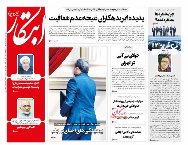 عناوین اخبار روزنامه ابتکار در روز دوشنبه ۲۴ خرداد