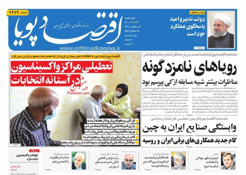 عناوین اخبار روزنامه اقتصاد پویا در روز دوشنبه ۲۴ خرداد