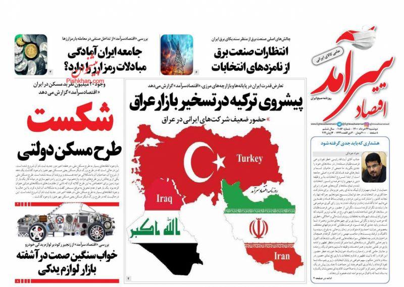 عناوین اخبار روزنامه اقتصاد سرآمد در روز دوشنبه ۲۴ خرداد