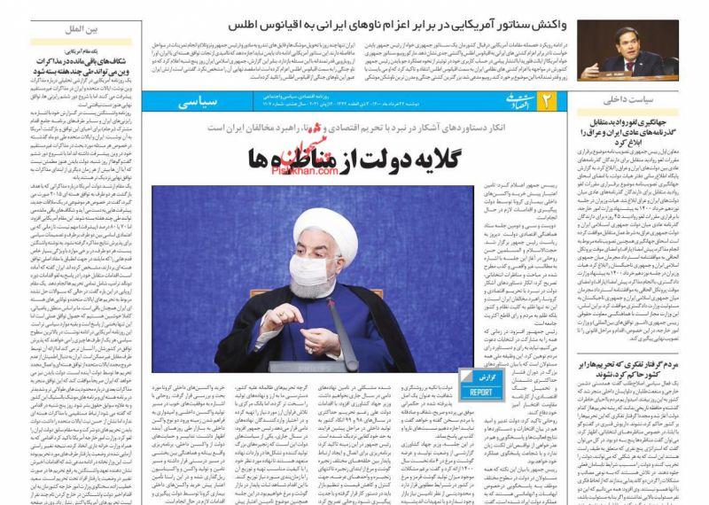 عناوین اخبار روزنامه اقتصاد ملی در روز دوشنبه ۲۴ خرداد