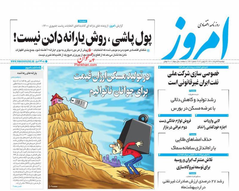 عناوین اخبار روزنامه امروز در روز دوشنبه ۲۴ خرداد